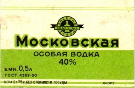 Водка-Московская-особая-этикетка