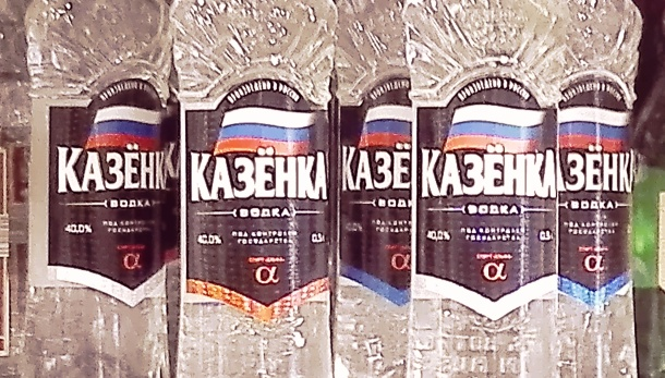 Водка Казенка